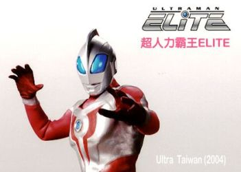 Ultraman Elite